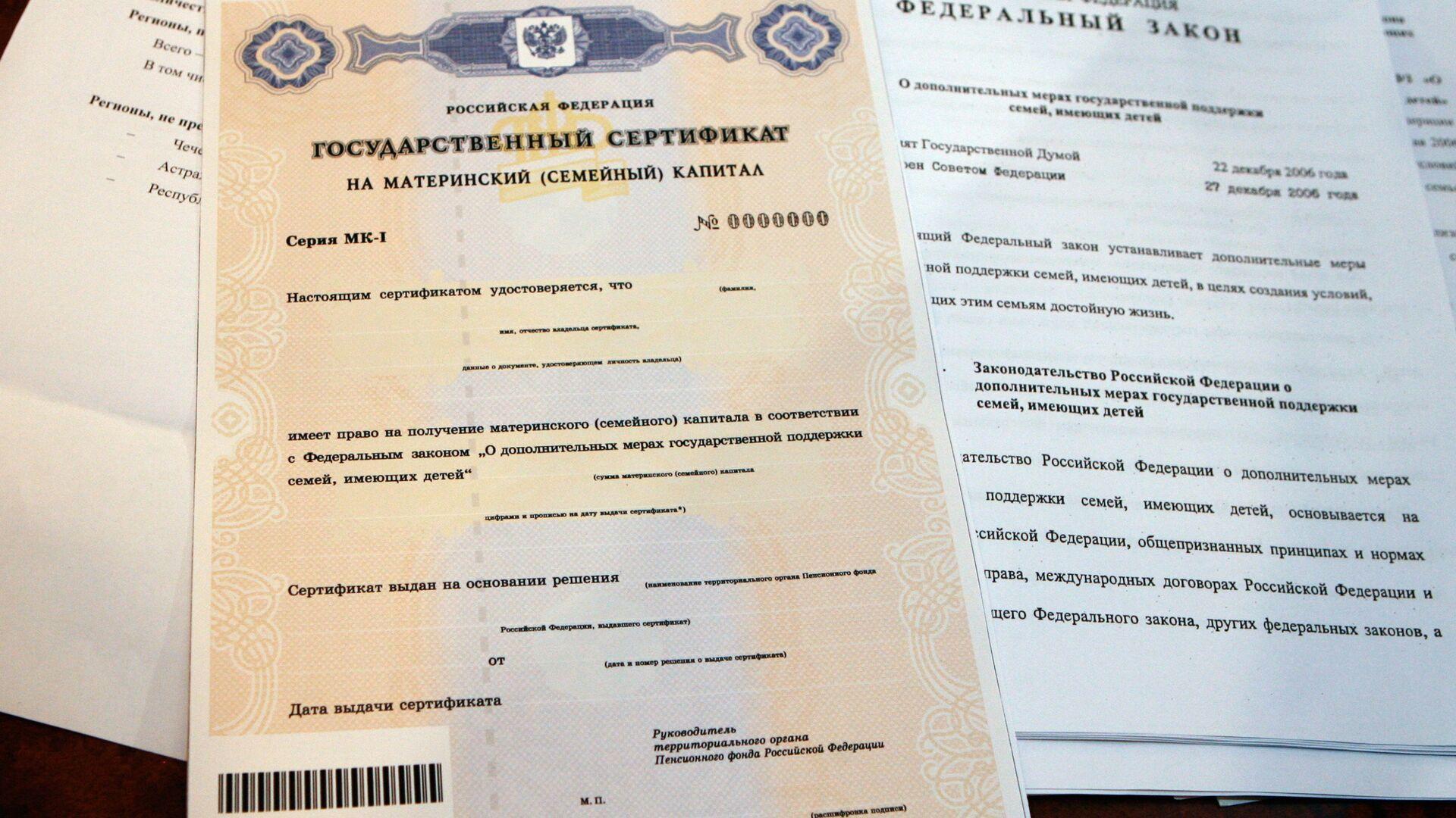 В России изменились правила пользования маткапиталом
