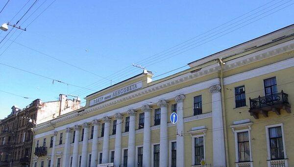 Санкт-Петербургский академический театр имени Ленсовет. Архивное фото
