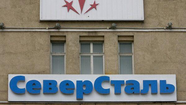 Эмблема ОАО Северсталь, архивное фото