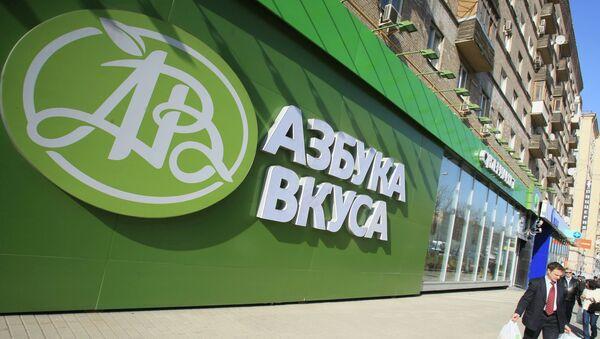 Сеть магазинов Азбука вкуса