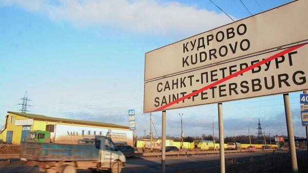 Выезд из Петербурга в Кудрово. Архив