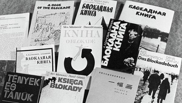 Блокадная книга писателей Даниила Гранина и Александра Адамовича. Архив