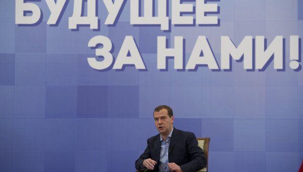 Д.Медведев встретился с представителями малого бизнеса и активом Единой России