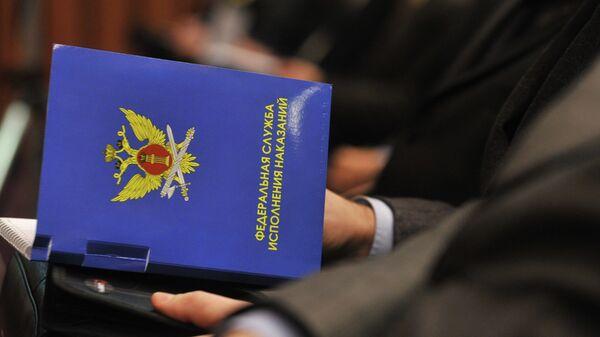 Папка с логотипом ФСИН России. Архив