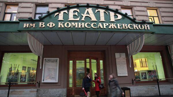 Театр имени В.Ф. Комиссаржевской. Архив