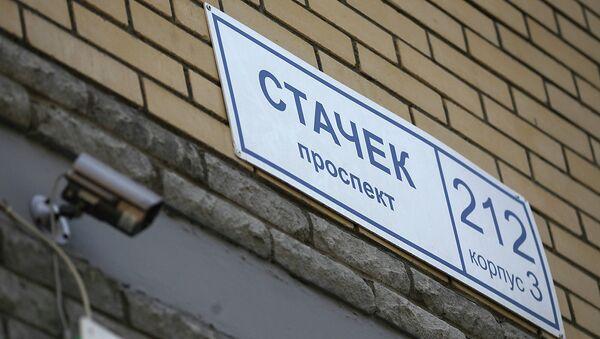 Табличка с номером дома на проспекте Стачек, где убили семью сотрудника ФСКН. Архивное фото