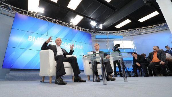Президент РФ Д.Медведев и премьер-министр РФ В.Путин встретились с избирателями в Москве