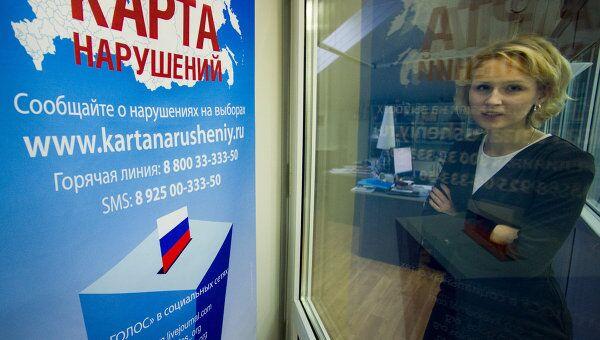 Московский офис ассоциации Голос. Архивное фото