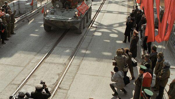 Вывод советских войск из Афганистана. Архив