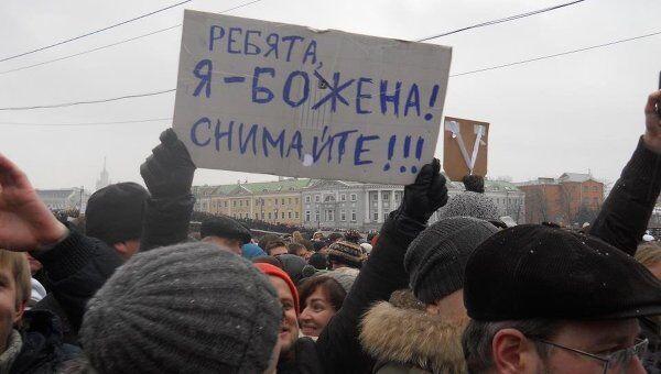 Прикольные плакаты на митингах