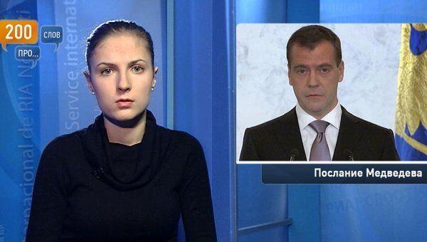 200 слов про послание Медведева