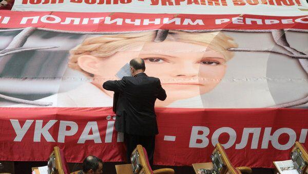 Сторонники Ю.Тимошенко. Архив
