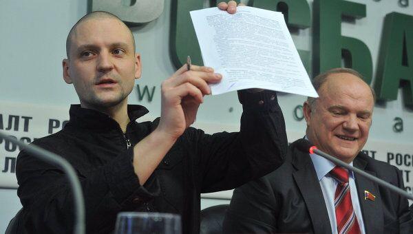 Левый фронт и ОС в поддержку Г. Зюганова подписали соглашение