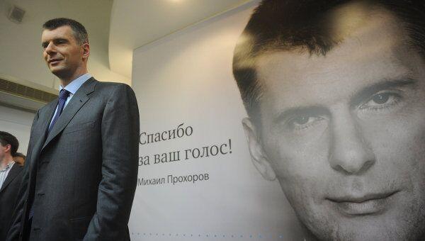 Кандидат в президенты РФ Михаил Прохоров. Архив