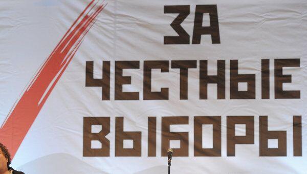 Митинг оппозиции За честные выборы. Архив