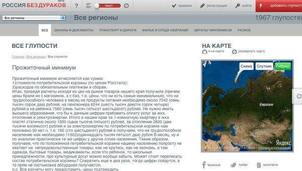 Скриншот сайта россиябездураков.рф