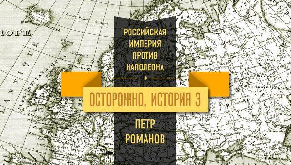 Осторожно, история - III. Российская империя на пути к Тильзитскому миру