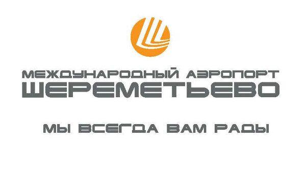 Логотип Международного аэропорта Шереметьево