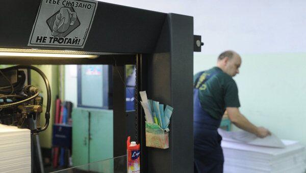 Печать избирательных бюллетеней на ФГУП Гознак. Архивное фото