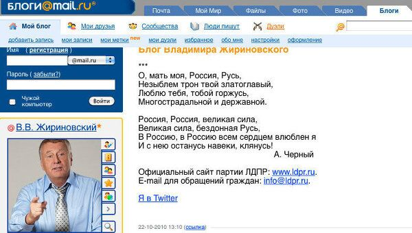 Блог Владимира Жириновского