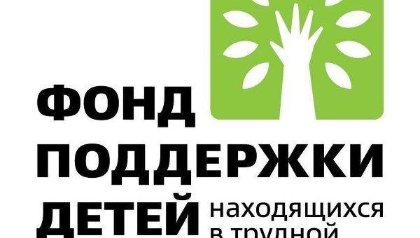 Фонд поддержки детей находящихся в трудной жизненной ситуации (лого)