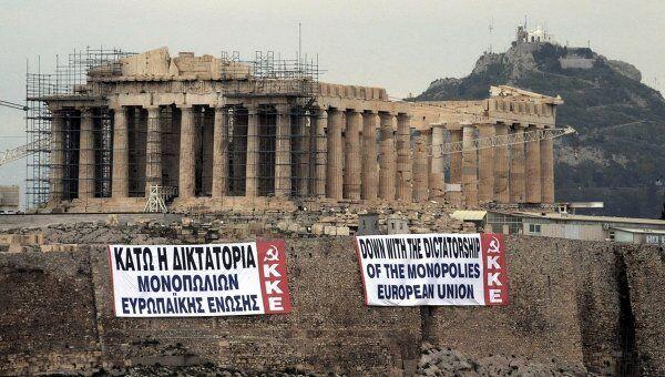Плакаты, протестующие против кредитного соглашения Греции с ЕС в Афинах