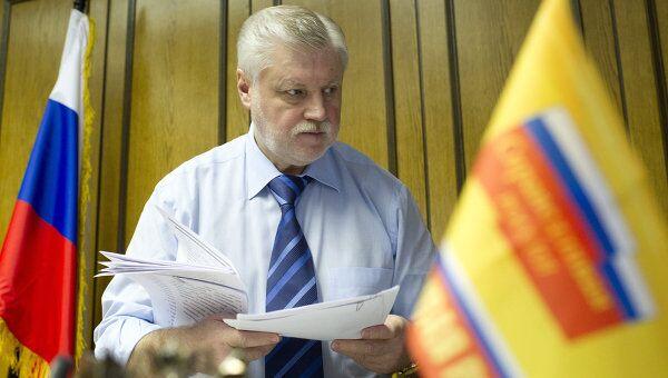 Кандидат в президенты РФ, лидер партии Справедливая Россия Сергей Миронов. Архив