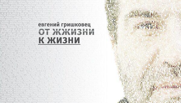 Обложка книги Евгения Гришковца От жжизни к жизни