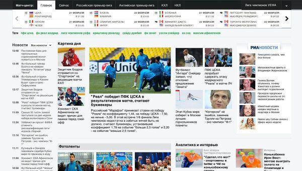 Агенство спортивных новостей Р-Спорт