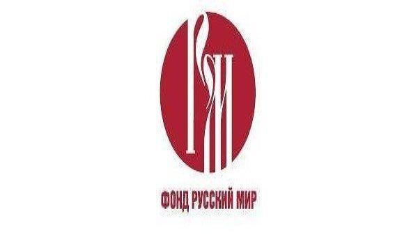 фонд Русский мир