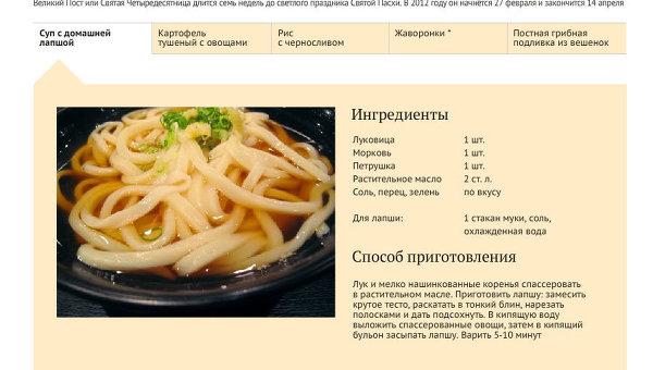 Рецепты блюд Великого поста