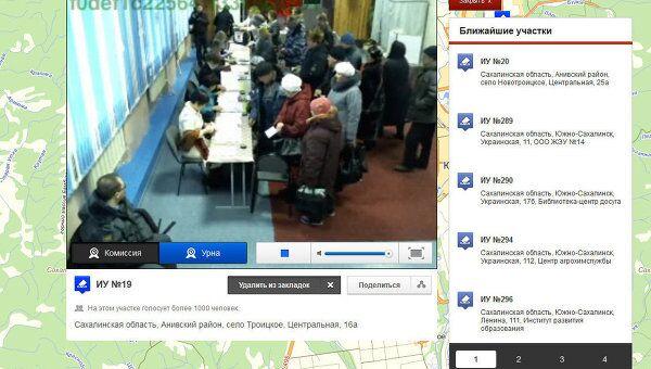 Скриншот с камеры видеонаблюдения на избирательном участке на Сахалине