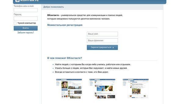 Скриншот сайта ВКонтакте. Архив