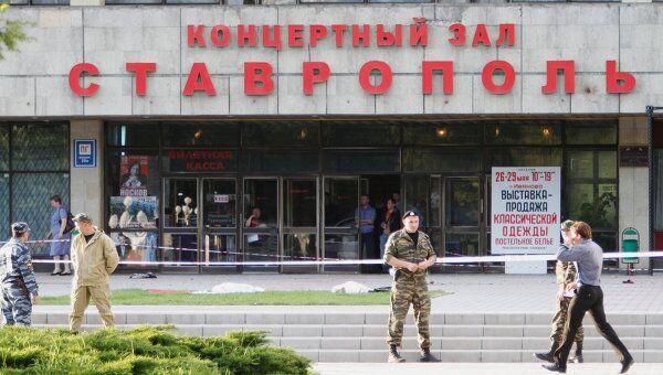 Взрыв в центре Ставрополя.
