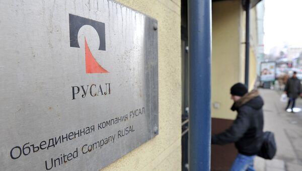 Центральный офис компании РУСАЛ в Москве