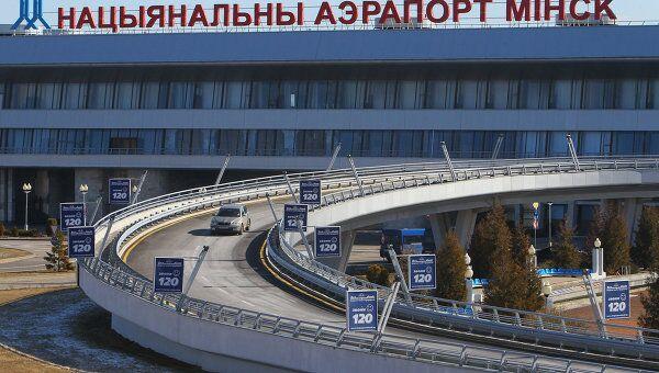 Здание национального аэропорта Минск. Архивное фото