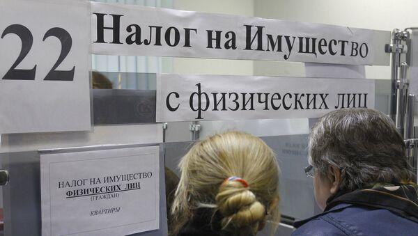 Работа налоговой инспекции в Москве, архивное фото