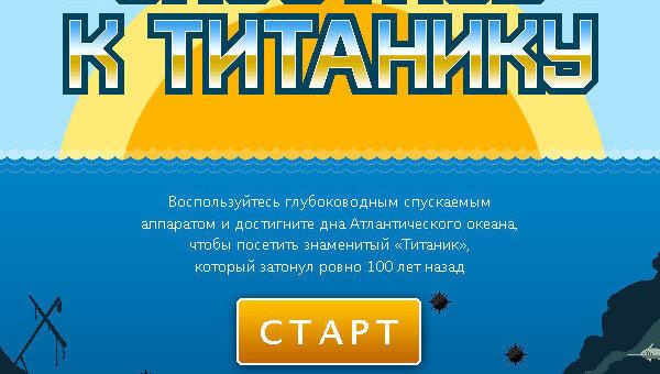 Игра: Спустись к Титанику