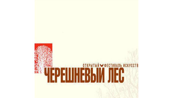 Фестиваль Черешневый лес