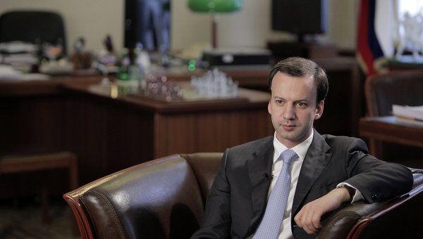 Интервью с помощником президента РФ Аркадием Дворковичем