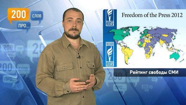 200 слов про рейтинг свободы СМИ