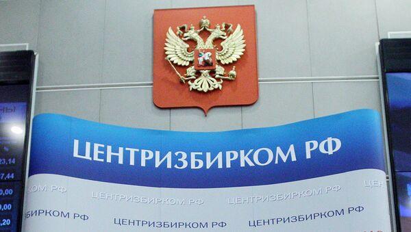 ЦИК России. Архивное фото
