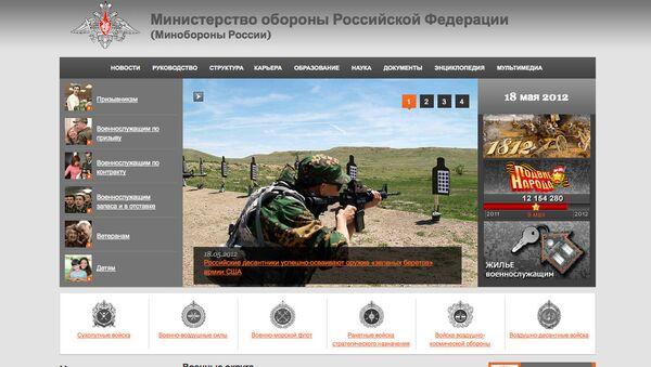 Сайт министерства обороны Российской Федерации
