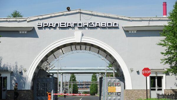 Проходная ОАО НПК Уралвагонзавод. Архивное фото