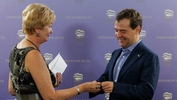 Премьер-министр РФ Д.Медведев получил партбилет Единой России