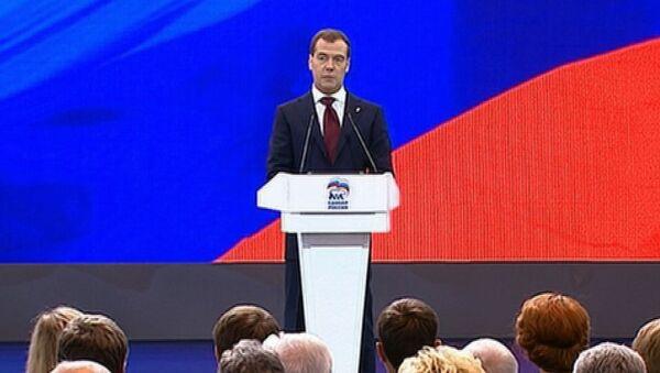 Мы должны не оправдываться, а наступать - Медведев на съезде ЕР