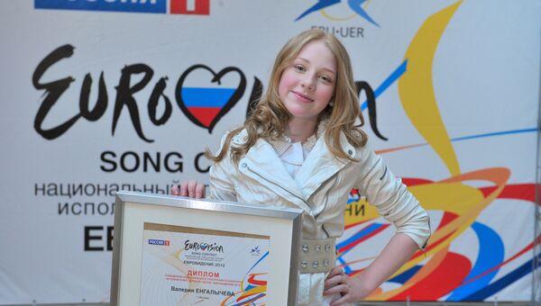 Финал национального отборочного конкурса детского Евровидения