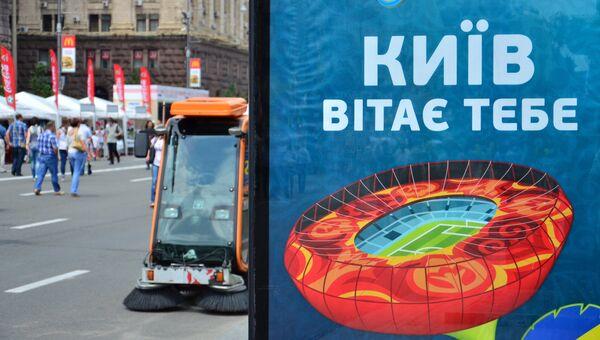столица Украины подготовилась к уборке мусора за фанатами