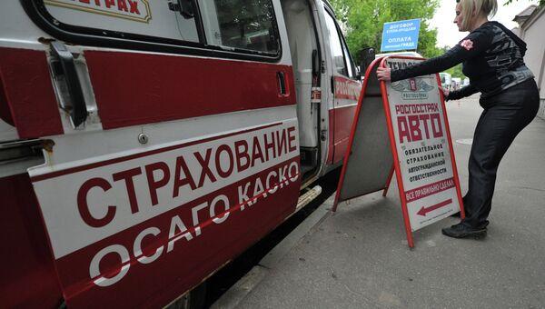 Пункты страхования автомобилей в Москве. Архивное фото