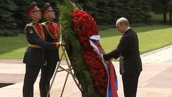 Путин возложил венок к Вечному огню в память о погибших в ВОВ